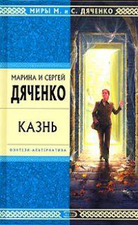 Марина Дьяченко, Сергей Дьяченко. Казнь