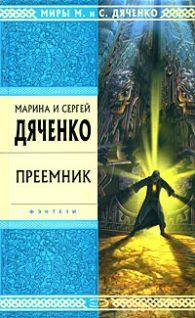 Марина Дьяченко, Сергей Дьяченко. Преемник