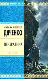 Марина Дьяченко, Сергей Дьяченко. Привратник