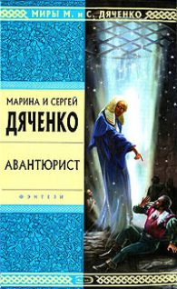 Марина Дьяченко, Сергей Дьяченко. Авантюрист