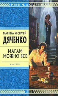 Марина Дьяченко, Сергей Дьяченко. Магам можно всё