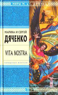 Марина Дьяченко, Сергей Дьяченко. Vita nostra