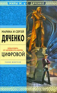 Марина Дьяченко, Сергей Дьяченко. Цифровой, или Brevis est