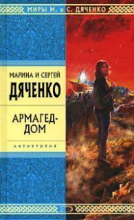 Марина Дьяченко, Сергей Дьяченко. Армагед-дом
