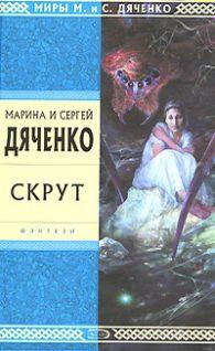 Марина Дьяченко, Сергей Дьяченко. Скрут
