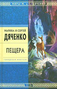 Марина Дьяченко, Сергей Дьяченко. Пещера