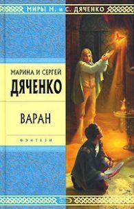 Марина Дьяченко, Сергей Дьяченко. Варан