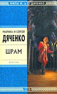 Марина Дьяченко, Сергей Дьяченко. Шрам