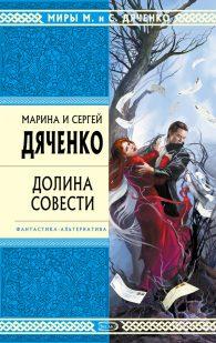 Марина Дьяченко, Сергей Дьяченко. Долина Совести