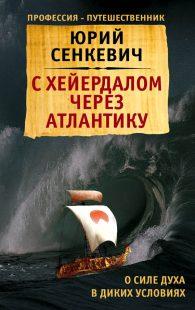 Юрий Александрович Сенкевич. С Хейердалом через Атлантику. О силе духа в диких условиях