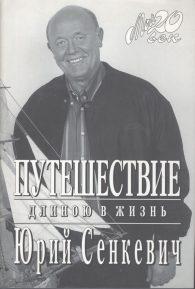 Юрий Александрович Сенкевич. Путешествие длиною в жизнь