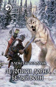 Алексей Осадчук. Летописи Дорна. Белый воин