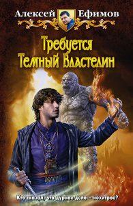 Алексей Ефимов. Требуется Тёмный Властелин
