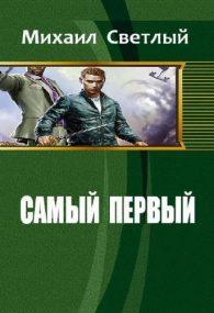 Михаил Светлый. Самый первый