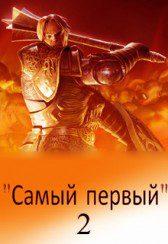 Михаил Светлый. Самый первый - 2