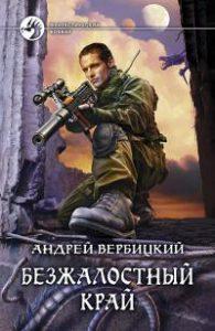Андрей Вербицкий. Безжалостный край