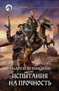 Андрей Вербицкий. Испытание на прочность