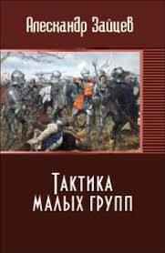 Александр Зайцев. Тактика малых групп