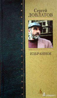 Сергей Довлатов. Избранное