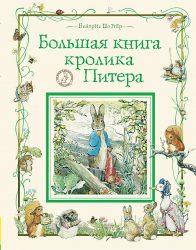 Беатрис Поттер. Большая книга кролика Питера