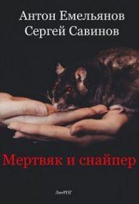 Антон Емельянов, Сергей Савинов. Мертвяк и снайпер