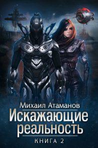 Михаил Атаманов. Искажающие реальность - 2