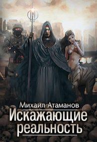 Михаил Атаманов. Искажающие реальность