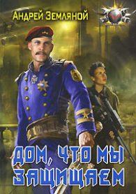 Андрей Земляной. Дом, что мы защищаем