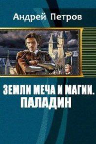 Андрей Петров. Земли меча и магии. Паладин