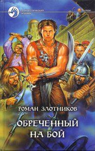 Роман Злотников. Обреченный на бой