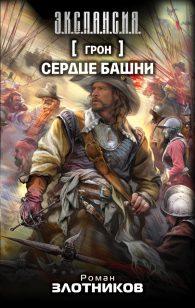 Роман Злотников. Сердце башни