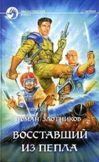 Роман Злотников. Восставший из пепла