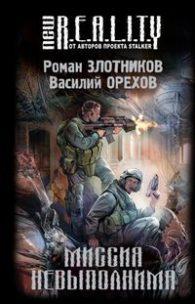 Роман Злотников, Василий Мельник. Миссия невыполнима