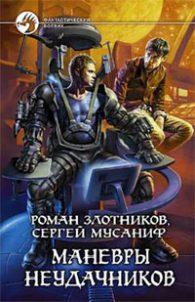 Роман Злотников, Сергей Мусаниф. Маневры неудачников