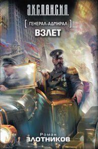 Роман Злотников. Взлёт