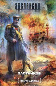 Роман Злотников. Генерал-адмирал