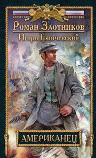 Игорь Гринчевский, Роман Злотников. Американец