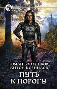 Роман Злотников, Антон Корнилов. Путь к Порогу