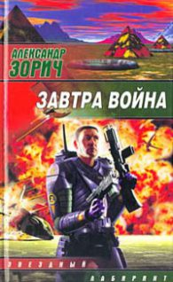 Александр Зорич. Завтра война