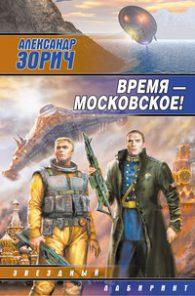 Александр Зорич. Время — московское!