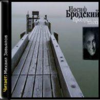 Иосиф Бродский. Пространство языка