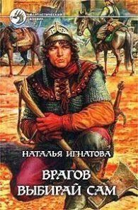 Наталья Игнатова. Врагов выбирай сам