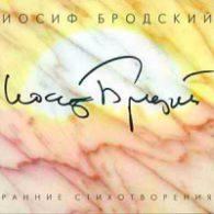 Иосиф Бродский. Ранние стихотворения