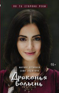 Софи Авдюхина, Марина Козинаки. Драконья волынь