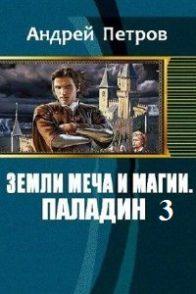 Андрей Петров. Земли меча и магии. Паладин 3