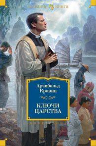 Арчибальд Джозеф Кронин. Ключи царства