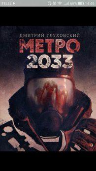 Дмитрий Глуховский. Метро 2033