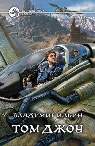 Владимир Ильин. Том Джоу