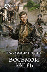 Владимир Ильин. Восьмой зверь