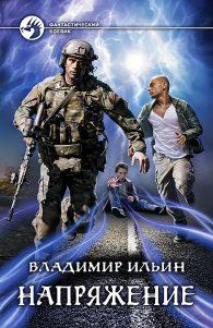 Владимир Ильин. Напряжение
